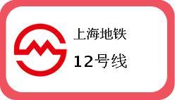 上海地铁12号线站点图片